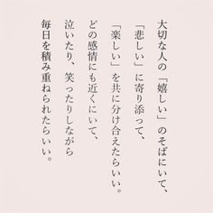 カフカさんはInstagramを利用しています:「大切な人のそばにいること。 ♢ ♢ ♢ ♢ . . #言葉 #ことば #大切 #嬉しい #楽しい #気持ち #毎日 #日々 #日常 #大切な人」 Favorite Words, Favorite Quotes, Japanese Quotes, Words Quotes, Sayings, Proverbs Quotes, Life Words, Meaningful Life, Positive Words