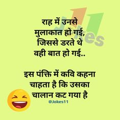 New tranding funny jokes status, dp, pictures collection Funny Status Quotes, Funny Quotes In Hindi, Funny Quotes For Instagram, Funny Statuses, Jokes In Hindi, Jokes Quotes, New Quotes, Motivational Quotes, Welcome New Members