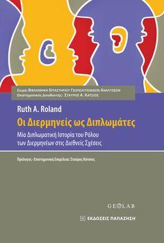 http://www.papazisi.gr/vivlia/books2/eidikes-kathgories/seires/vivliothiki-ergastiriou-geopolitismikon-analiseon/results,17-32