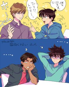 ~Picture~~Heiji, Kaito, Shinichi~ Oii, what's that last guy's name?