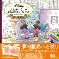 NEW Disney Lovely Painting Lesson  Book  World of by JapanPop