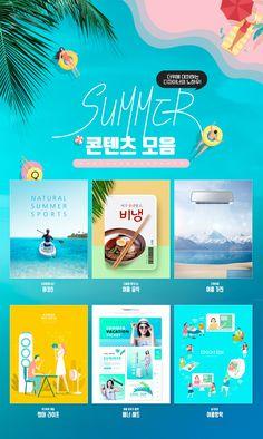 큐레이션 - 이미지투데이 :: 통로이미지(주) Online Web Design, Event Page, Pop Design, Summer Events, Layout Template, Advertising Design, Promotion, About Me Blog, Banner