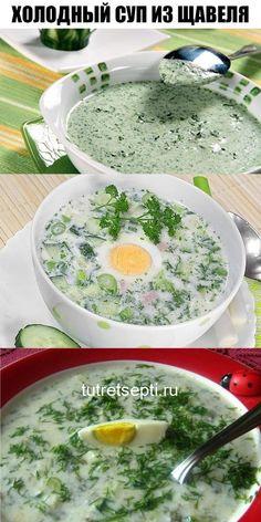 Сегодня нам предстоит приготовить еще одно национальное летнее блюдо русской кухни — холодный щавелевый суп с огурцами и яйцами. Многим может показаться, что рецепт супа из щавеля похож на окрошку, однако это не совсем так. Окрошка заправляется квасом или сывороткой, а этот суп мы заправим натуральным щавелевым отваром. Помимо того, что щавелевый суп освежит в жару, он очень витаминизирован, а значит полезен. . New Recipes, Soup Recipes, Cooking Recipes, Healthy Recipes, Cooking Bread, Cooking Lamb, Cooking Spaghetti, Russian Recipes, How To Cook Steak