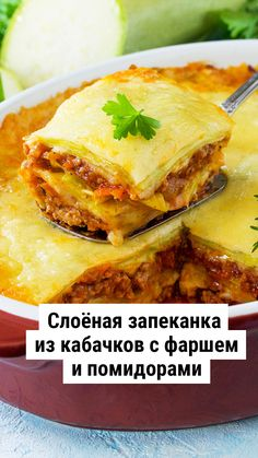 Рецепт для вкусного ужина. Enjoy Your Meal, Chicken Asparagus, No Cook Desserts, Lasagna, Casserole, Zucchini, Meal Prep, Food To Make, Dinner Recipes