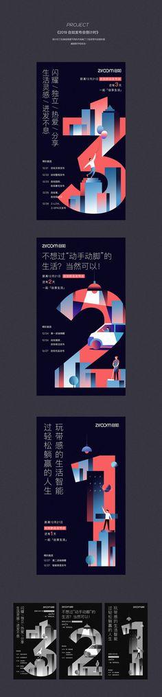 阿兹猫/2018运营设计合集|平面|海报|阿兹猫2017 - 原创作品 - 站酷 (ZCOOL) Typo Poster, Poster Layout, Poster Ads, Poster Prints, Graphic Design Posters, Graphic Design Typography, Graphic Design Illustration, Layout Inspiration, Graphic Design Inspiration
