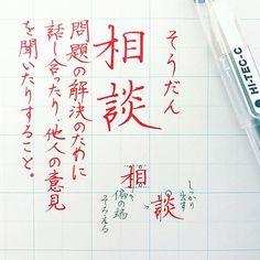 想談って書きそうになる . . #わたしだけか #相談 #字#書#書道#ペン習字#ペン字#ボールペン #ボールペン字#ボールペン字講座#硬筆 #筆#筆記用具#手書きツイート#手書きツイートしてる人と繋がりたい#文字#美文字 #calligraphy#Japanesecalligraphy