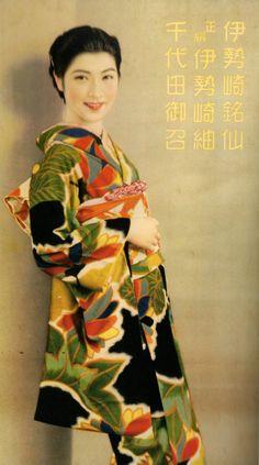 Maki Fusako (槇芙佐子) 1919-?, Japanese Actress