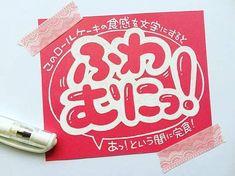「POPの学校」事務局のシブシブです。 年2回(2月、9月)、お台場の国際展示場で開催される 「… Pop Design, Graphic Design, Dm Poster, Calligraphy Fonts, Chalk Art, Diy And Crafts, Banner, Typography, Kimchi
