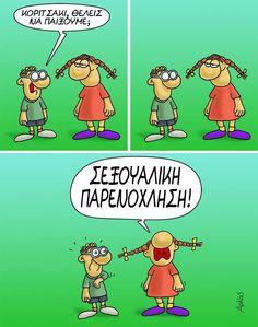 Funny Greek Quotes, Just For Fun, Lol, Comics, Memes, Funny Stuff, Wedding Dress, Google, Humor