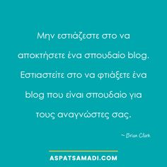 Μην εστιάζεστε στο να αποκτήσετε ένα σπουδαίο blog. Εστιαστείτε στο να φτιάξετε ένα blog που είναι σπουδαίο για τους αναγνώστες σας.  #blog #blogging #bloggingtips Blogging For Beginners, Business Quotes, Earn Money, Self, Writing, Words, Tips, Phone, Greek
