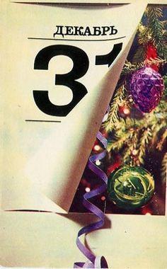 Старые новогодние открытки: dasha_boo — ЖЖ Christmas Images, Christmas And New Year, Merry Christmas, Happy New Year, Pictures, Photos, Xmas Pictures, Merry Christmas Love, Wish You Merry Christmas