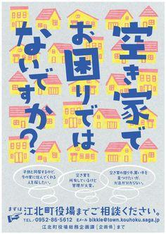 表紙 フライヤー デザイン・レイアウト参考 : 優れた紙面デザイン 日本語編 (表紙・フライヤー・レイアウト・チラシ)830枚位 - NAVER まとめ