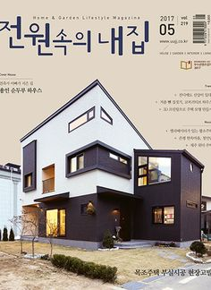 """집을 짓기 위해 다년간 공부한 똑똑한 건축주와 정교한 일본의 기술력이 만나 완성한 집에 대한 보고서. """"그때는 다 그랬다지만 어릴 적 참 없이 살았어요. 그때 소원이 비 오는 날, 비를 맞지 않고 세수할 수 있는 집에서 사는 것이었죠. 아파트 사는 집 애들 얼굴이 그렇게 깨끗해 보이더라고요."""""""