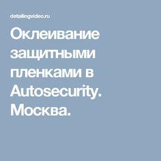 Оклеивание защитными пленками в Autosecurity. Москва.