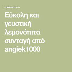 Εύκολη και γευστική λεμονόπιτα συνταγή από angiek1000