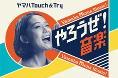 ヤマハTouch&Try
