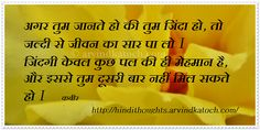 Hindi Thoughts: Life is a short guest (#HindiThought by #Kabir) जिंदगी केवल कुछ पल की ही मेहमान है