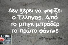 greek funny quotes Funny Greek Quotes, Epic Quotes, Clever Quotes, Sarcastic Quotes, Best Quotes, Life In Greek, Just Kidding, True Words, Just For Laughs