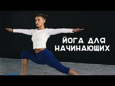 Йога для начинающих [Workout | Будь в форме] - YouTube
