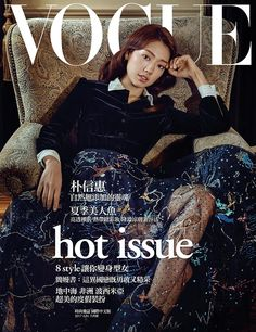 Park Shin-Hye for Vogue Taiwan June 2017 Cover