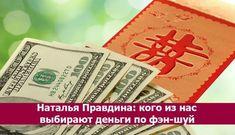 Наталья Правдина: кого из нас выбирают деньги по фэн-шуй |
