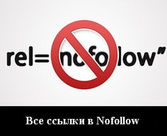 Закрываем все внешние ссылки в Blogger в Nofollow