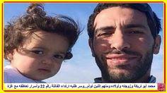 محمد أبو تريكة وزوجته وأولاده ومنهم إثنين توأم...وسر طلبه ارتداء الفانلة رقم 22 وأسرار تعاطفه مع غزة  https://www.youtube.com/watch?v=-QfKXKxPY6Y&index=1&list=PL8WHyaccuEkNH5nqi1pHQc0MFQfOrTAfw