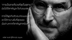 "15 Quotesโดนๆ จากคนดัง ""สร้างแรงบันดาลใจ"""