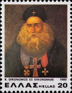1980 Ελληνικά γραμματόσημα Κωνσταντίνος Οικονόμου ο εξ Οικονόμων Τεμάχια : 876.574