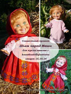 KasatkaDollsFashions: Совместный проект Шьем наряд Маши для куклы: мастер-класс