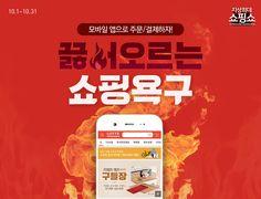 끓어오르는 쇼핑욕구 Pop Up Banner, Web Banner, Page Design, Web Design, Beauty Web, Banner Online, Typo Design, Event Banner, Promotional Design