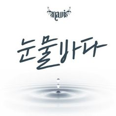 KPOP Music Lyrics: Navi – 눈물바다 Lyrics [Hangul + Romanization]