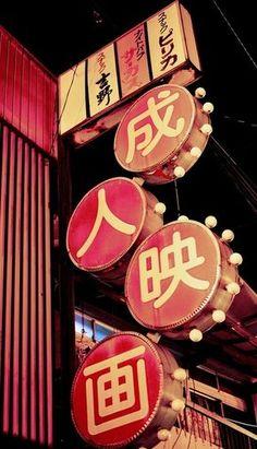 Dessicate: source japan landscape, wanderlust, aesthetic japan, old picture Vintage Shops, Retro Vintage, Vintage Images, Asian Font, Japan Landscape, Aesthetic Japan, Diabetic Dog, Old Photographs, Dog Snacks