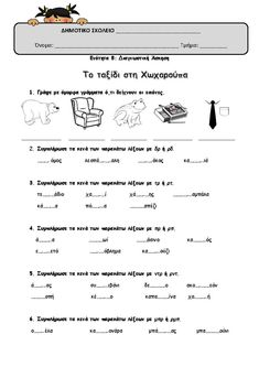 Picture Greek Language, School Hacks, Home Schooling, Special Education, Studying, Greek
