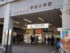 学芸大学駅  Gakugeidaigaku Station