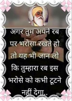 Gurbani Quotes, Photo Quotes, Quotable Quotes, True Quotes, Qoutes, Best Positive Quotes, Good Thoughts Quotes, Inspirational Quotes, Gud Thoughts