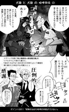 PAI▼スパコミ原稿中 (@hietyaduke) さんの漫画   29作目   ツイコミ(仮) Susanoo, Bat Family, Illustrations And Posters, Anime, Doujinshi, Dahlia, Novels, Geek Stuff, Fan Art