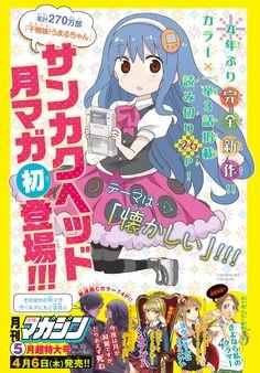 Sankaku Head (Himouto! Umaru-chan) lanzará un nuevo Manga de tres capítulos.