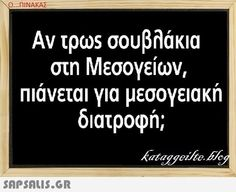 αστειες εικονες με ατακες Funny Greek Quotes, Funny Statuses, Funny Thoughts, Just Kidding, Funny Photos, Funny Jokes, Texts, Haha, Shit Happens