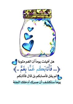 Phone Wallpaper Images, Islamic Quotes Wallpaper, Islamic Phrases, Islamic Messages, Words Quotes, Life Quotes, Qoutes, Arabic Words, Arabic Quotes