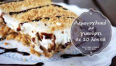 Λαχταριστό Γλυκό Ψυγείου - EditYourLife Magazine