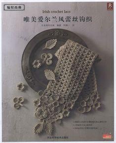 编织尚典--唯美爱尔兰风蕾丝钩织 2013 - 紫苏 - 紫苏的博客