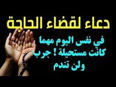دعاء لقضاء الحاجة في نفس اليوم مهما كانت مستحيلة جرب ولن تندم Youtube Islamic Quotes Quotes Islam