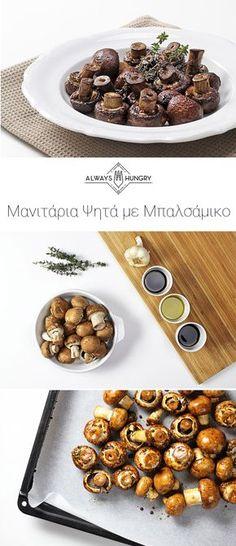 Μανιτάρια Ψητά με Μπαλσάμικο | Συνταγή Cereal, Stuffed Mushrooms, Paleo, Sweet Home, Sweets, Cooking, Breakfast, Hot, Meals