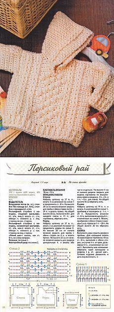 jersey de punto para el bebé | Domosedkam.ru