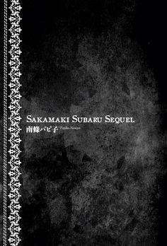Subaru Sakamaki Sequel 1 © Nanjyo Papiko