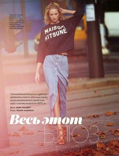 """""""All These Blues"""" Maud Welzen for ELLE Russia March 2015"""