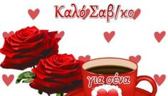 Καλό & χαρούμενο Σαβ/κο με όμορφες eikones.top - eikones top Raspberry, Mugs, Fruit, Tableware, Dinnerware, Tumblers, Tablewares, Raspberries, Mug
