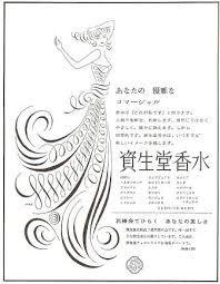 資生堂 デザイン - Google 検索