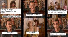 Greek Memes, Funny Greek, Laugh Out Loud, Tv Series, Jokes, Lol, Marketing, Humor, Movie Posters